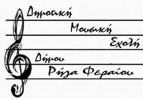 mousiki-sxoli