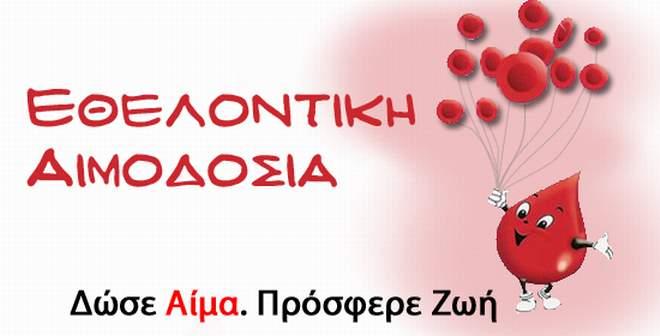 Εθελοντική αιμοδοσία στο Δήμο Ρήγα Φεραίου