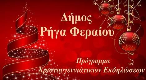 Χριστουγεννιάτικες εκδηλώσεις στο Δήμο Ρήγα Φεραίου