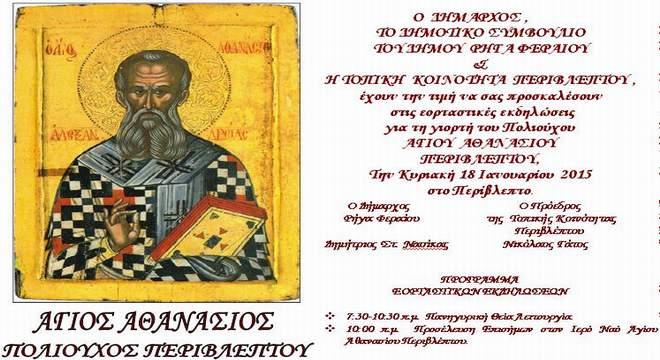 Πρόσκληση για την εορτή του Πολιούχου Αγίου Αθανασίου Περιβλέπτου