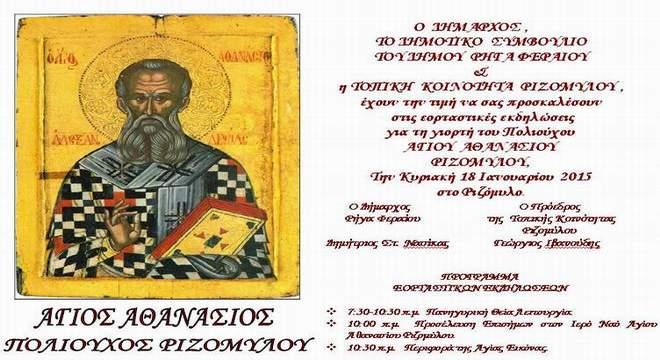 Πρόσκληση για την εορτή του Πολιούχου Αγίου Αθανασίου Ριζομύλου