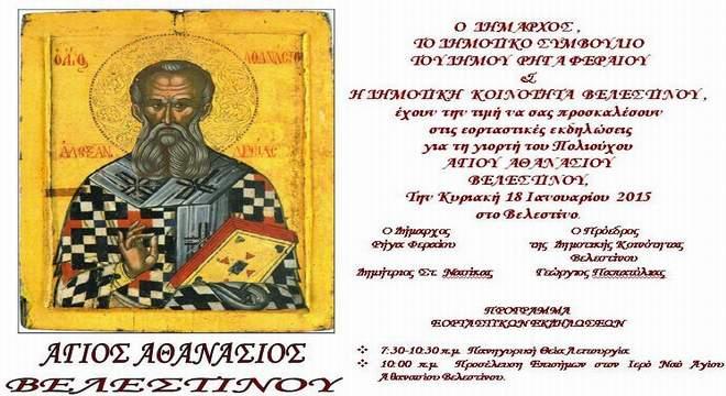 Πρόσκληση για την εορτή του Πολιούχου Αγίου Αθανασίου Βελεστίνου