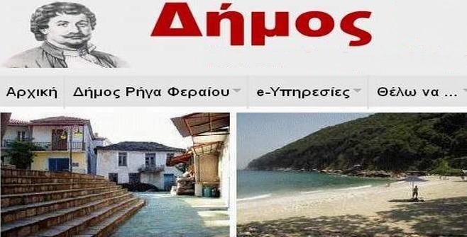 Σε δοκιμαστική λειτουργία η ανανεωμένη ιστοσελίδα του Δήμου Ρήγα Φεραίου