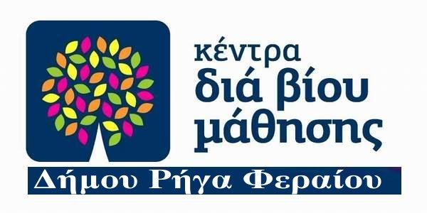 Κέντρο Δια Βίου Μάθησης Δήμου Ρήγα Φεραίου