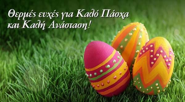 Μήνυμα Δημάρχου Ρήγα Φεραίου για το Πάσχα