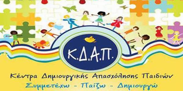 Εκδηλώσεις παιδιών ΚΔΑΠ του Ν.Π.Δ.Δ. Δήμου Ρήγα Φεραίου