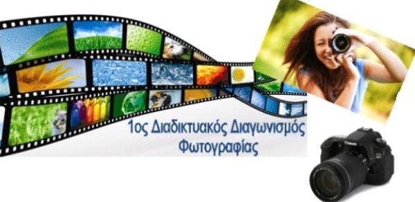 1ος Διαδικτυακός Διαγωνισμός Φωτογραφίας