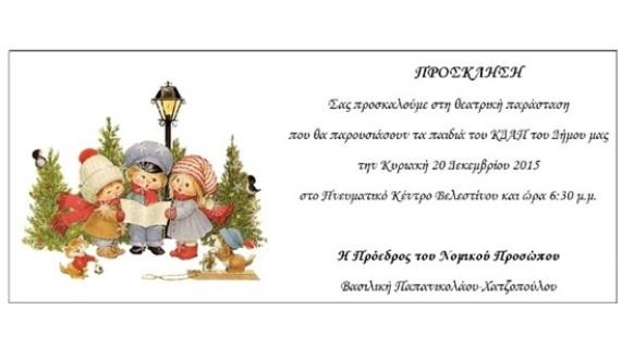 Πρόσκληση για θεατρική παράσταση από τα παιδιά του ΚΔΑΠ Δήμου Ρήγα Φεραίου