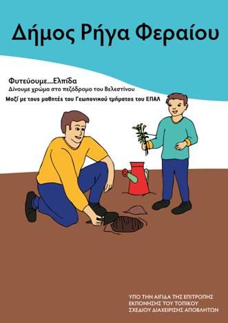 Στη φύτευση 250 καλλωπιστικών φυτών θα προβεί ο Δήμος Ρήγα Φεραίου με τη βοήθεια των μαθητών του γεωπονικού τμήματος του ΕΠΑΛ Βελεστίνου
