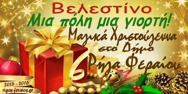 Χριστούγεννα στο Δήμο Ρήγα Φεραίου