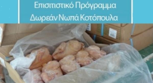 """Πρόγραμμα """"Επισιτιστική και Βασική Υλική Συνδρομή» του Δήμου Ρήγα Φεραίου"""