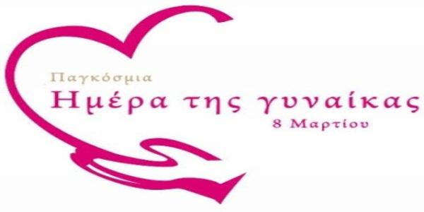 Μήνυμα του Δημάρχου Ρήγα Φεραίου Δημήτρη Στ. Νασίκα για την Παγκόσμια Ημέρα της Γυναίκας.
