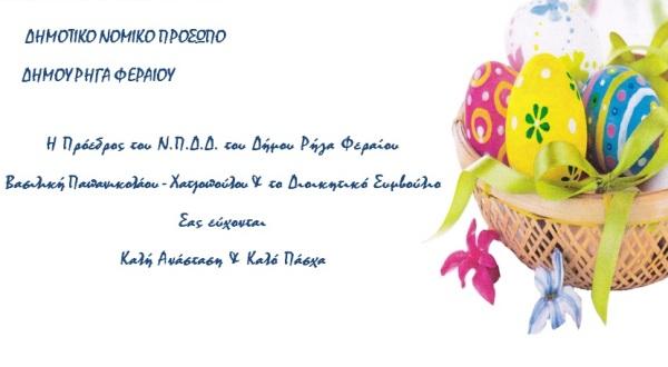 Πασχαλινές Ευχές της Πρόεδρου του Ν.Π.Δ.Δ. κας Βασιλικής Παπανικολάου – Χατζοπούλου του Δήμου Ρήγα Φεραίου