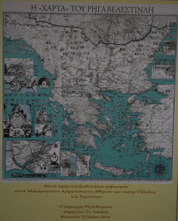 Δώρα που προσφέρθηκαν από το Δήμο Ρήγα Φεραίο στον Αρχιεπίσκοπο Αθηνών και Πάσης Ελλάδος κ.κ. Ιερώνυμο κατά την επίσκεψη του στο Βελεστίνο
