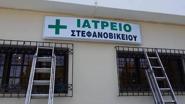 Εγκαίνια Περιφερειακού Ιατρείου Τ.Κ. Στεφανοβικείου