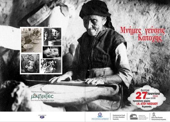 """Εκδήλωση στη Κερασιά :  """"Μνήμες & γεύσεις κατοχής"""""""