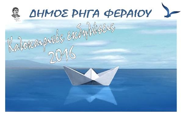 Καλοκαιρινές Εκδηλώσεις 2016  Δήμου Ρήγα Φεραίου