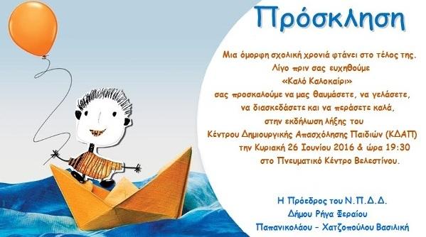 Πρόσκληση εκδήλωσης του Κέντρου Δημιουργικής Απασχόλησης Παιδιών (ΚΔΑΠ)