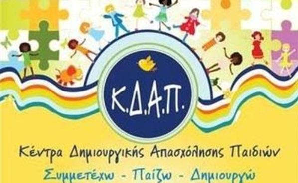 Καλοκαιρινή γιορτή λήξης του ΚΔΑΠ του Ν.Π.Δ.Δ. Δήμου Ρήγα Φεραίου