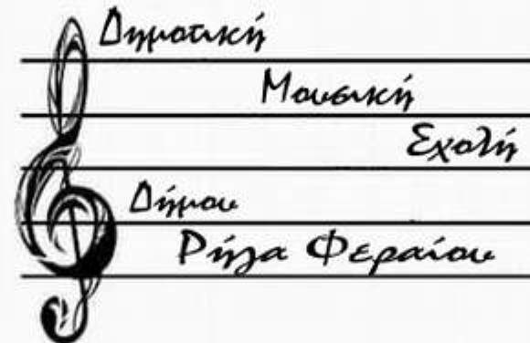 Πρόσκληση  της Μουσικής Σχολής του Δήμου Ρήγα Φεραίου