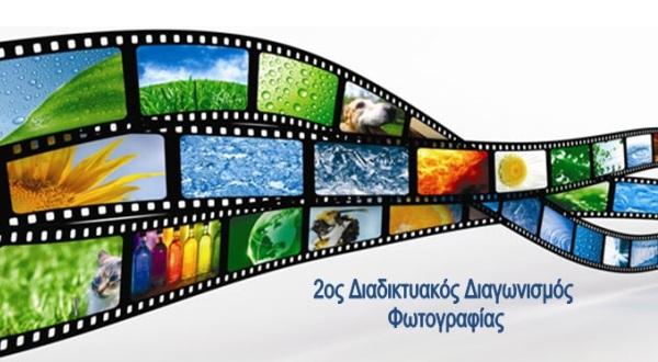 2ος  Διαδικτυακός  Διαγωνισμός  Φωτογραφίας