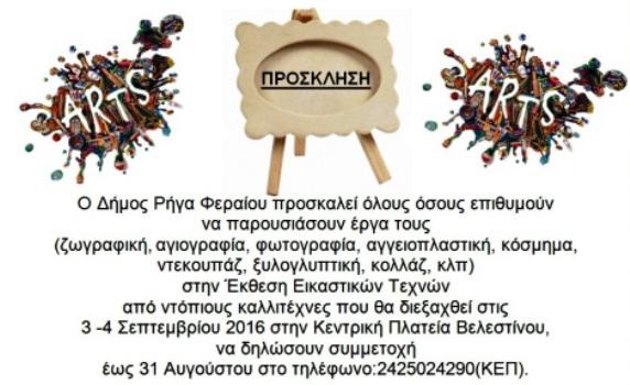 Πρόσκληση Δήμου Ρήγα Φεραίου σε παρουσίαση ιδιόχειρων έργων στην έκθεση εικαστικών τεχνών