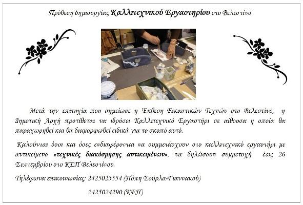 """Δημιουργία """"Καλλιτεχνικού Εργαστηρίου"""" στο Δήμο Ρήγα Φεραίου"""
