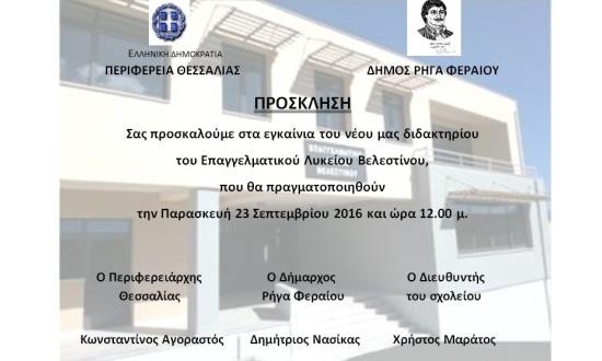 Πρόσκληση εγκαινίων νέου ΕΠΑΛ Βελεστίνου την Παρασκευή 23 Σεπτεμβρίου 2016