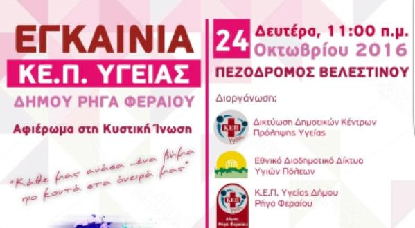 Εγκαίνια ΚΕΠ Υγείας Δήμου Ρήγα Φεραίου