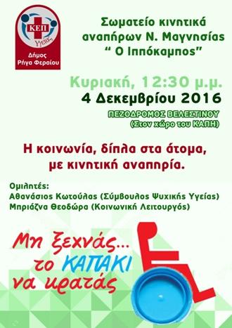 """Εκδληλωση του ΚΕΠ Υγείσς Δήμου Ρήγα Φεραίου """"Η κοινωνία δίπλα στα άτομα με κινητική αναπηρία"""""""