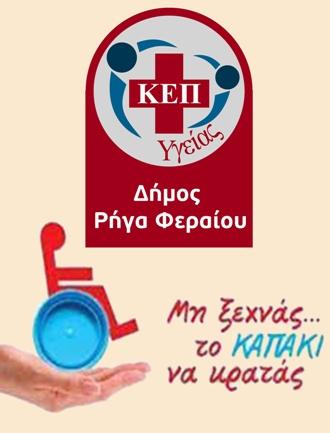 Επικύρωση του ΚΕΠ Υγείας Δήμου Ρήγα Φεραίου με το σωματείο κινητικά αναπήρων Αναπήρων Ν. Μαγνησίας «ΙΠΠΟΚΑΜΠΟΣ»