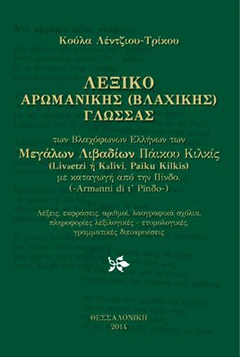 Λεξικό Αρωμανικής (Βλάχικης) Γλώσσας