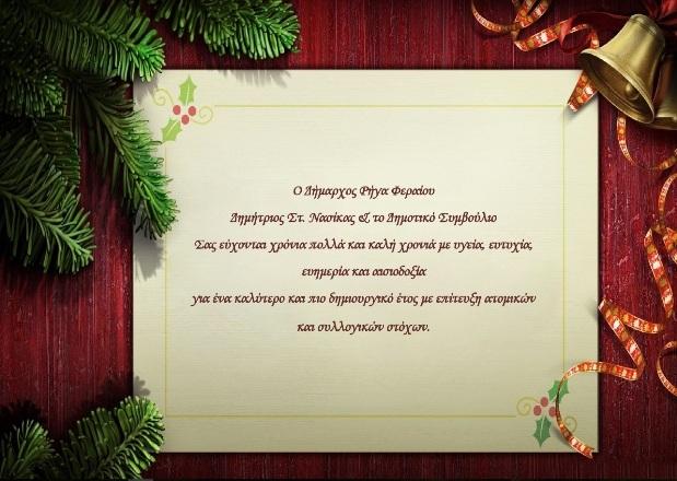 Ευχές Δημάρχου Ρήγα Φεραίου Δημητρίου Νασίκα και του Δημοτικού Συμβουλίου για το Νέο Έτος