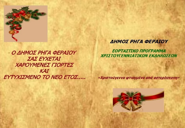 Εορταστικό Πρόγραμμα Χριστουγεννιάτικων εκδηλώσεων στο Δήμο Ρήγα Φεραίου