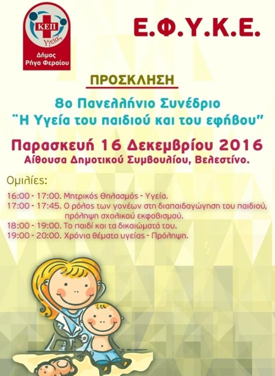 Πανελλήμιο Συνέδριο διοργανώνει το ΚΕΠ Υγείας Δήμου Ρήγα Φεραίου σε συνεργασία με την εταιρεία ΕΦΥΚΕ