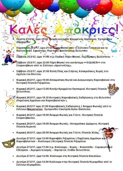 Πρόγραμμα Αποκριάς 2017 του Δήμου Ρήγα Φεραίου