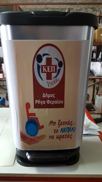 Τοποθέτηση 30 ειδικών κάδων συλλογής πλαστικών καπακιών από το ΚΕΠ Υγείας Δήμου Ρήγα Φεραίου