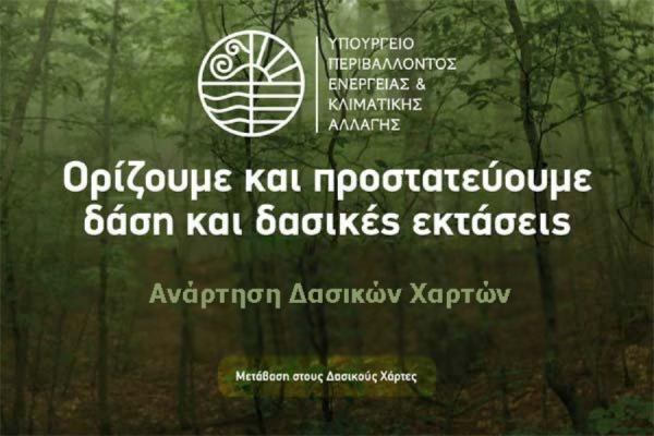 Ανακοίνωση Δημάρχου Ρήγα Φεραίου για τους Δασικούς Χάρτες
