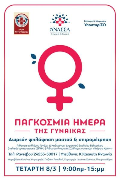 Δωρεάν σπυρομέτρηση και ψηλάφηση μαστού στις γυναίκες του Δήμου Ρήγα Φεραίου την Τετάρτη 8 Μαρτίου