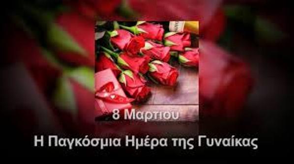 Μήνυμα Δημάρχου Δήμου Ρήγα Φεραίου Δημητρίου Στ. Νασίκα για την Παγκόσμια Ημέρα Γυναίκας