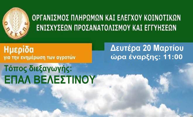 Πρόσκληση σε ημερίδα του ΟΠΕΚΕΠΕ