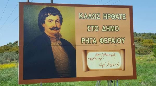 Τοποθέτηση πινακίδων καλωσορίσματος του Δήμου Ρήγα Φεραίου