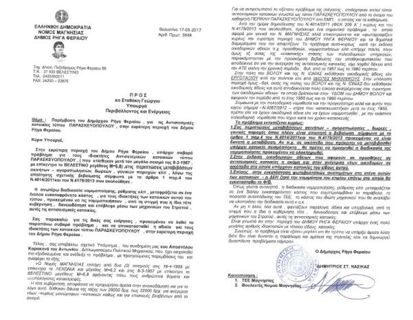 Παρέμβαση του Δημάρχου Ρήγα Φεραίου, για τις Αντισεισμικές κατοικίες τύπου Παρασκευοπούλου, στην ευρύτερη περιοχή του Δήμου Ρήγα Φεραίου