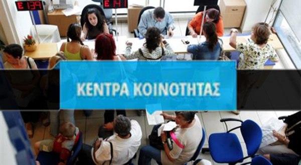 Στην πρόσληψη δύο ατόμων για τη στελέχωση του Κέντρου Κοινότητας θα προχωρήσει ο Δήμος Ρήγα Φεραίου