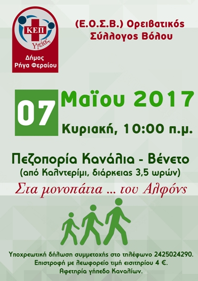 Διοργάνωση 4ης πεζοπορίας του ΚΕΠ Υγείας Δήμου Ρήγα Φεραίου
