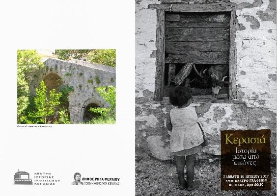 Πρόσκληση στο Κέντρο Ιστορίας & Πολιτισμού Κερασιάς «Κ.Ι.ΠΟ.ΚΕ.» στην εκδήλωση με θέμα «Κερασιά, Ιστορία μέσα από Εικόνες»