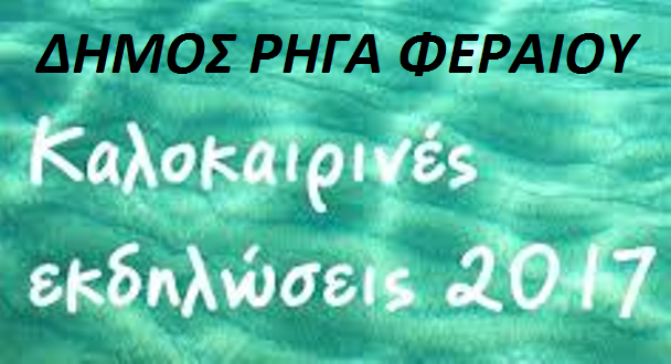 Νέο ανανεωμένο πρόγραμμα καλοκαιρινών εκδηλώσεων 2017 του Δήμου Ρήγα Φεραίου
