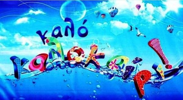 Συνεχίζονται οι καλοκαιρινές εκδηλώσεις 2017 του Δήμου Ρήγα Φεραίου