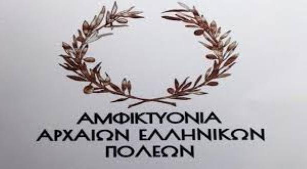 Ένταξη του Δήμου Ρήγα Φεραίου στο δίκτυο «Αμφικτυονία Αρχαίων Ελληνικών Πόλεων»