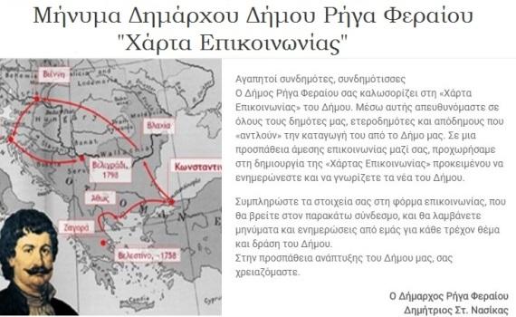 «Χάρτα Επικοινωνίας» για όλους τους δημότες από τον Δήμο Ρήγα Φεραίου